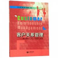 客户关系管理--基于用友Turbo CRM7.2软件