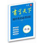 初中英语必背词汇――米骏硬笔书法楷书字帖