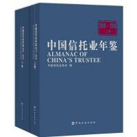 中国信托业年鉴2015-2016 (上下册)正版 可开发票 附购书清单