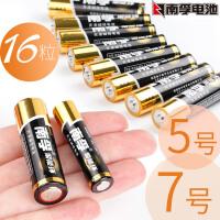 16粒南孚电池碱性5五号7七号家用遥控器大容量儿童玩具干电池批发