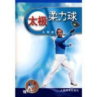 太极柔力球(赠VCD)9787500934943 白榕 人民体育出版社