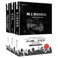 梦之海/带上她的眼睛/最糟的宇宙,最好的地球 刘慈欣科幻短篇集+随笔集 亚洲首位雨果奖得主
