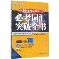 2018考研英语必考词汇突破全书