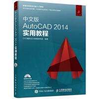 中文版AutoCAD 2014实用教程 9787115402950