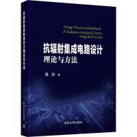 抗辐射集成电路设计理论与方法 清华大学出版社