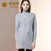 恒源祥女士加厚中长款羊绒衫秋冬季新款扭花肌理高领套头毛衣