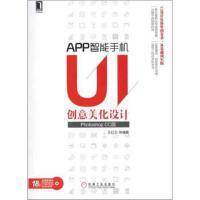 APP智能手机UI创意美化设计 王红卫 等 著 机械工业出版社 9787111519225