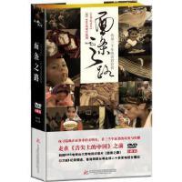 面条之路:传承三千年的奇妙饮食 KBS电视台 著 华中科技大学出版社 9787888943971