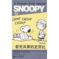 若无其事的史努比 (美)舒尔茨(Schulz,C.M) 原著;王延,杜鹃,徐敏佳 21世纪出版社