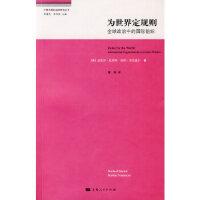 为世界定规则:全球政治中的国际组织 (美)巴尼特,(美)芬尼莫尔;薄燕 上海人民出版社