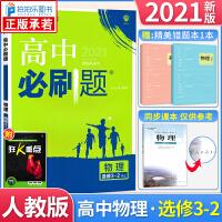高中必刷题物理选修3-2 人教版 2021版高二物理必刷题选修3-2练习册