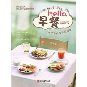 hello,早餐(电子书)