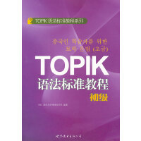 TOPIK语法标准教程(初级)(延世大学语学堂权威教授精心打造的韩国语能力考试语法备考书)