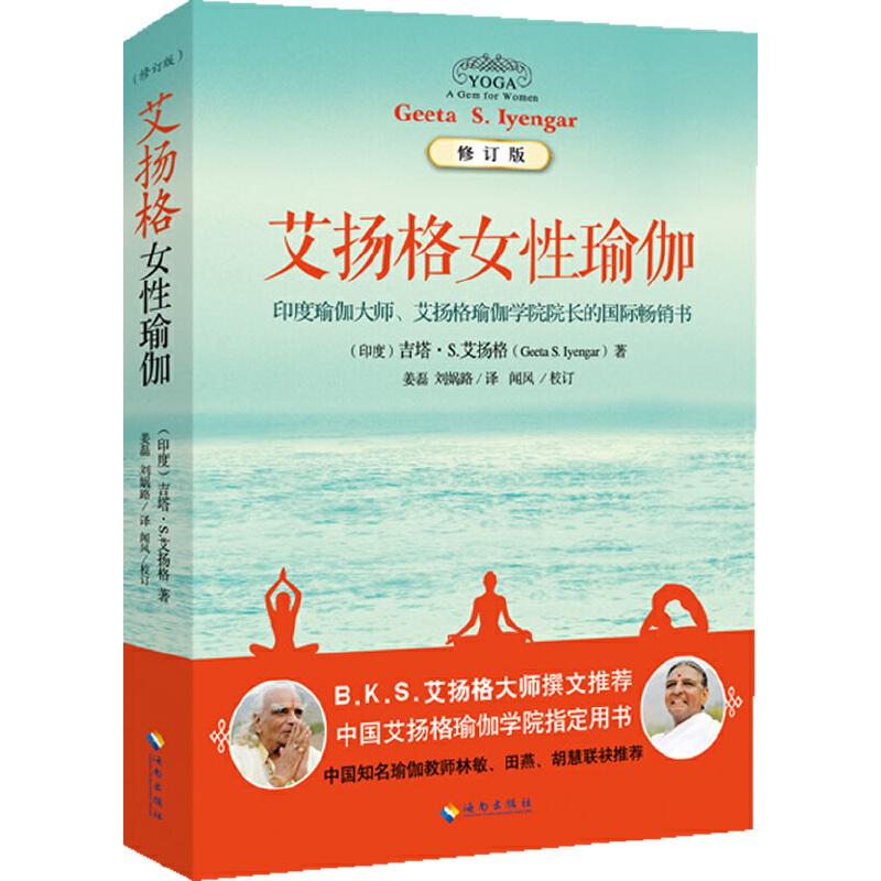 艾扬格女性瑜伽(修订版)(中印瑜伽峰会用书,吉塔?S. 艾扬格亲临现场教授)