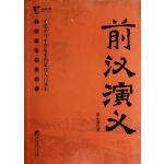 前汉演义-中国历代通俗演义