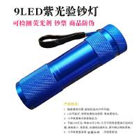 9LED紫外线手电筒验钞灯 小型 便携紫光灯检测荧光剂防伪灯