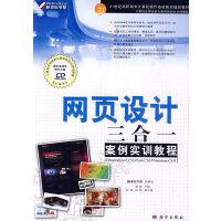 网页设计三合一案例实训教程(CD)