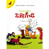彩绘版双语幽默漫画--布朗小子