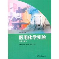 医用化学实验(第2版)
