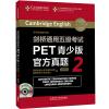 剑桥通用五级考试PET青少版官方真题2