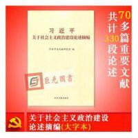 正版现货 习近平关于社会主义政治建设论述摘编 大字本 中央文献出版社 大字版