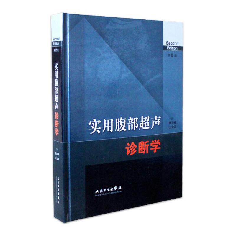 实用腹部超声诊断学(第二版)第2版 曹海根 王金锐主编 超声诊断影像医学书籍 人民卫生出版社9787117072021