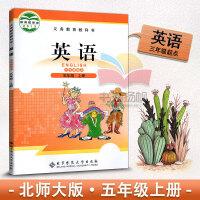 英语五年级上册 北师大版北京师范大学出版社 小学英语三年级起点五上 五年级上册北师大英语
