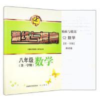 智慧学习步步高丛书精练与提高数学八年级第一学期/8年级上书+试卷中西书局