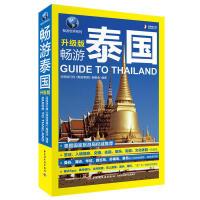 畅游泰国(升级版)泰国国家旅游局审订,新增3条泰国主题游线路,资讯详实好用 图文并茂 出境自由行旅游系列图书