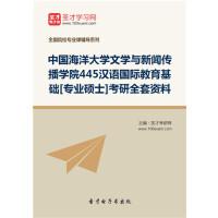 2020年中国海洋大学文学与新闻传播学院445汉语国际教育基础[专业硕士]考研全套资料/445/2019考研配套教材