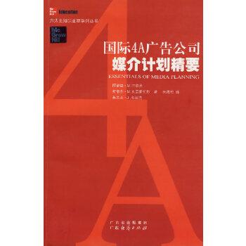 国际4A广告公司媒介计划精要 (美)阿诺德·M.巴尔班,(美)斯帝芬·M克里斯托尔,(美) 广东经济出版社 正版书籍请注意书籍售价高于定价,有问题联系客服欢迎咨询。
