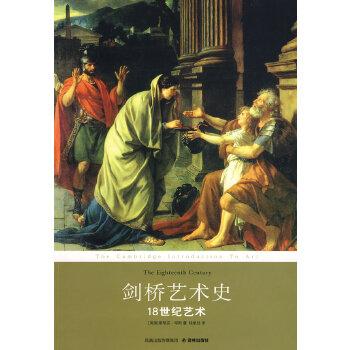 剑桥艺术史:18世纪艺术 (英)琼斯 ,钱乘旦 译林出版社 正版书籍请注意书籍售价高于定价,有问题联系客服欢迎咨询。