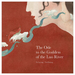 The Ode to the Goddess of the Luo River 洛神赋