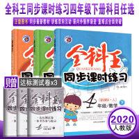 2020新版 全科王 4/四年级下册 语文+数学+英语3本套 RJ人教版