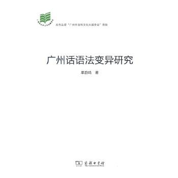广州话语法变异研究 广州话语法变异研究的重要参考文献