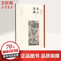 宋元绘画 上海书画出版社