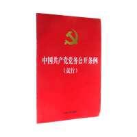中国共产党党务公开条例(试行)( 货号:750939173)