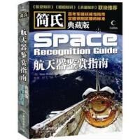 【二手书9成新】简氏航天器鉴赏指南 Peter Bond,张琪,付飞 人民邮电出版社 9787115266729