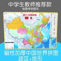 中国地图拼图大号中学生磁性世界地理政区地形儿童认知益智力玩具