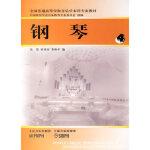 钢琴4 张慧,唐重庆,李和平 人民音乐出版社