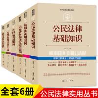 全6册法律书籍全套中国法律大全2019公民法律基础知识婚姻法消费者权益保护法合同法交通事故处理法劳动法基础法律常识应用