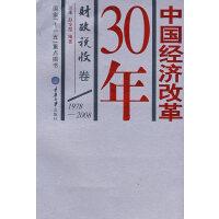 中国经济改革30年:财政税收卷/1978-2008