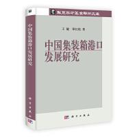 中国集装箱港口发展研究
