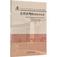 法律谈判的技能与实践 胡敏飞,刘建明,杨磊 主编