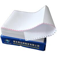 20180714154801036皓博241-1 一联 一层 单层 无等分 二等分 三等分 电脑打印纸