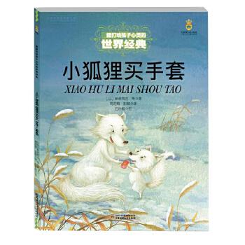 小狐狸买手套 能打动孩子心灵的世界经典 儿童文学 一年级二年级三年级课外书 6-12岁少儿动物故事书非注音版畅销书籍