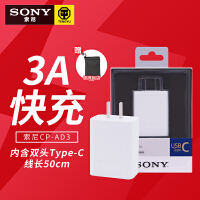 Sony/索尼CP-AD3充电头适配器移动电源充电宝手机充电器 Type-C双面接口快速充电