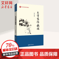 大学写作教程 清华大学出版社