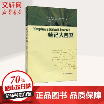 笔记大自然 华东师范大学出版社 【文轩正版图书】
