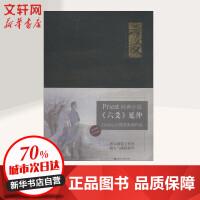 六爻COSPLAY集 世界知识出版社
